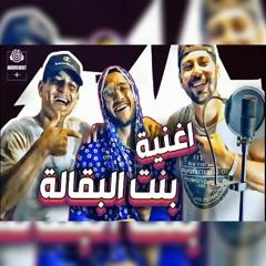 اغنيه بنت البقاله غناء احمد ناصر و ايفل و داندي 2020