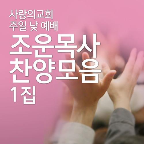 9. 만복의 근원 하나님 / 목마른 사슴
