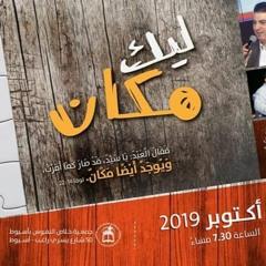 نهضة (ليك مكان)  اليوم الأول   ترنيم : أ.زياد شحادة - خدمة الكلمة : أ.اميل فوزي