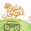 Download مهرجان هوس سكوت تيم عوجان المنياوية 2020 Mp3