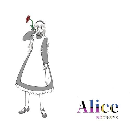 【M3 2019秋】Alice XFD