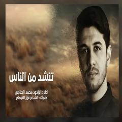 تنشد من الناس - محمد الجنامي - 2019