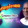 Download Sempoove Poove   Siraichalai   Kaalapani   Cover by Ashok Sai & Pallavi Mp3