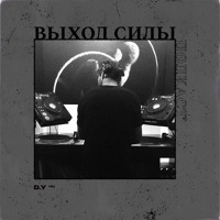 Vykhod Sily Podcast  - d.y Guest Mix