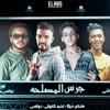Download مهرجان جرس المصلحه غناء احمد الخولي و هشام شيكا و دولسي Mp3