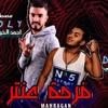 Download مهرجان فرحه عنتر احمد الخولي و دولسي Mp3