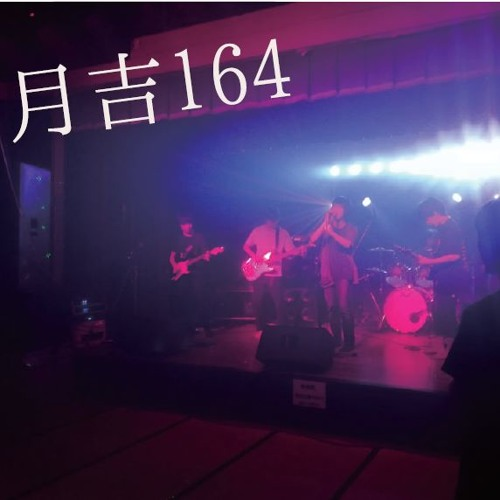 Monthly Kitchon 164 / 月刊吉音164号(XFD)