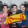 Download مهرجان بنت قلبي غناء موندى تركى اللمبي السفعجيه تيم 2020 Mp3