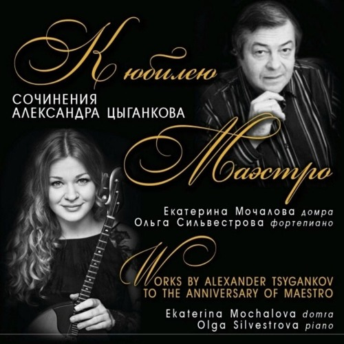 Works by Alexander Tsygankov to the Anniversary of maestro