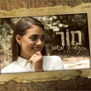 מור - תקרא לי מאמי (Sharon Yosefov & Ronen Dahan Official Remix) mp3
