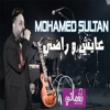 Download Mohamed Sultan Ayesh We Rady - محمد سلطان عايش وراضى Mp3