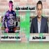 Download اغنيه الحق عليه غناء حكيم توزيع سعيد الحاوي   Hakim - El Haq Aleih Mp3
