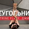 Katrine Flare Х Джиос - Треугольники (2019)