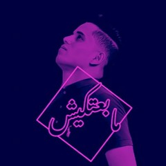 مابعتكيش | mab3tkysh ـ Nasser Rc