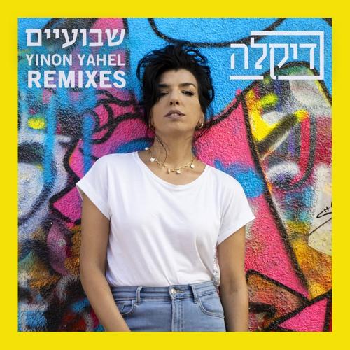 Dikla - Shvuaim (Yinon Yahel Dub Mix)