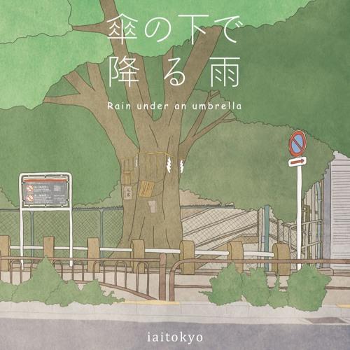 Kasa no shita de furu ame(Rain under an umbrella)Trailer