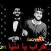 Download مهرجان خراب يا دنيا (فرحة احمد جمايكا مرعب مصر) غناء وتوزيع محمود ديشو 2020 Mp3