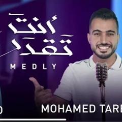 محمد طارق - أنت تقدر