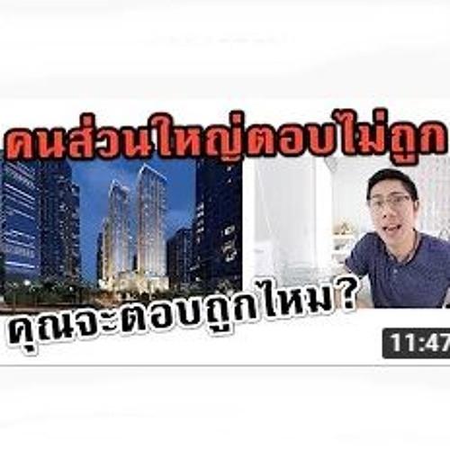 Property How to Ep.63 | คำถามปราบเซียน! คุณจะเลือกอสังหาแบบไหน?