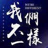 Download WO MEN BU YI YANG 2019 _ [ OSSHE' 17 ]x VEBBYCHAN  #KOKO EDY - CC MERY Mp3