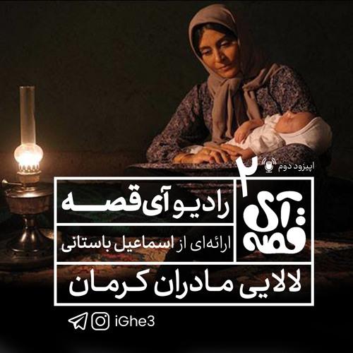 📻 رادیو آیقصه   لالایی مادران کرمان