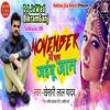 November Me Jaibu Hamar Jaan Ta December Le Deh Na Rahi (khesari Lal Yadav) BHOJPURI Dj Remix Songs (Dj JaWed BikramGanj).mp3