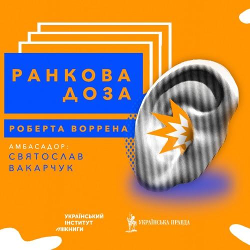 """№1. """"Ранкова доза"""" Святослав Вакарчук рекомендує Роберта Пенна Воррена """"Все королівське військо"""""""