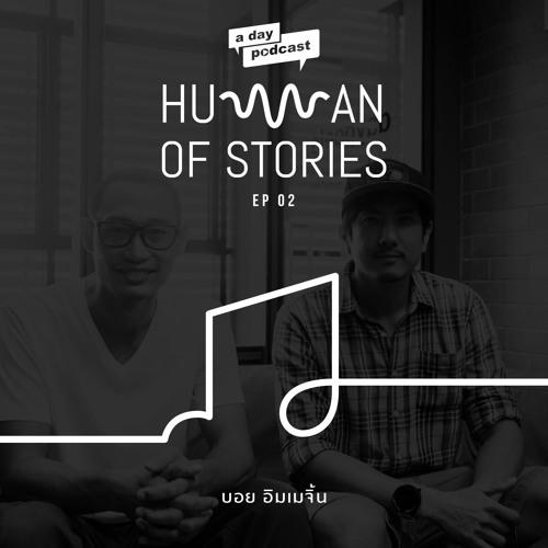 Human of Stories EP.02 ดนตรี ชีวิต และความคิด ของ บอย อิมเมจิ้น | a day Podcast