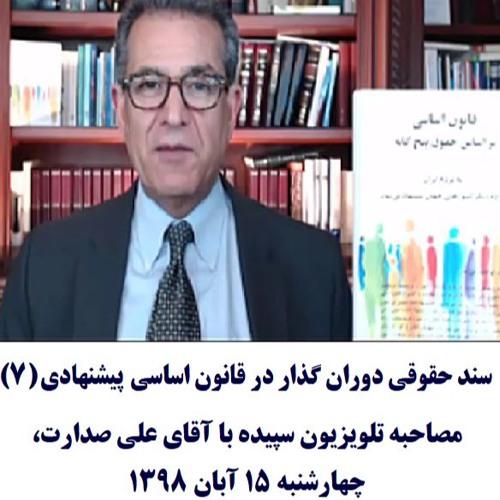 Sedarat 98-08-15=سند حقوقی دوران گذار در قانون اساسی پیشنهادی(۷): مصاحبه با آقای علی صدارت