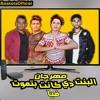 Download مهرجان البت دي كانت بتموت فيا دلوقتي ازبل شخصيه حماده منصور 2019 Mp3