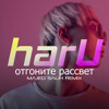HARU - Отгоните Рассвет (Majed Salih Remix) [ FREE DOWNLOAD ]