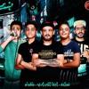 Download مهرجان بنت يا قلبي-شواحه-حلاقولو-ايفا الايراني-توزيع كيمو الديب 2020 Mp3