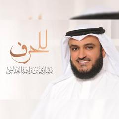 نشودة للحرف أن يتبخترا للقارئ مشاري راشد العفاسي 1440هـ
