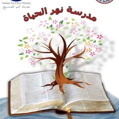 مفاتيح أمتلاك الميراث (سفر يشوع) - د. عماد حسني (5 نوفمبر 2019)