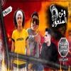 Download مهرجان وش الملعون - سعيد فتله و محمود المشاكس - اجمد اصوات هتسمعها في مصر - مهرجانات 2020 Mp3