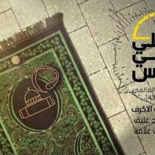 || سنصلي في القدس || حسين الأكرف