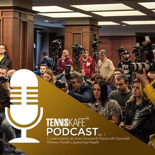 Подкастът Tennis Cafe: емблематичен епизод 11 на 11.11