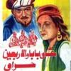 Download فيلم علي بابا و الاربعين حرامي Mp3