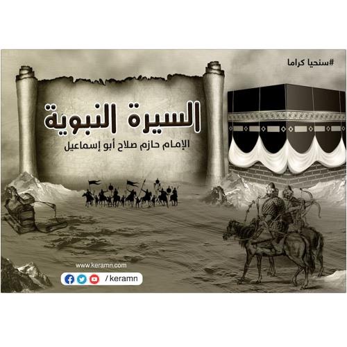 من هو النبي ﷺ؟ | كمال دقته مع عمق مشاعره | الشيخ حازم صلاح أبو إسماعيل