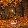 Download لقا :: مروان أنور Mp3