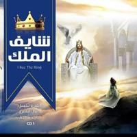 ترنيمة شايف الملك جالس ع العرش - اندرو نبيل - دانيال الناصرى - ماجد شفيق