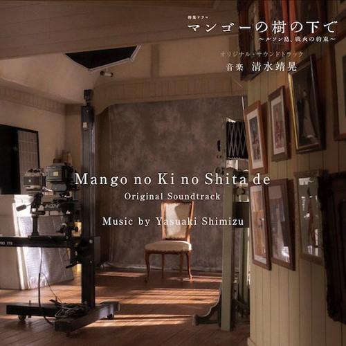 Mango no Ki no Shita de Theme (マンゴーの樹の下でテーマ)