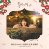 Download 헤이즈 (Heize) - 운명이 내게 말해요 (Destiny Tells Me) [동백꽃 필 무렵 - When the Camellia Blooms OST Part 9] Mp3