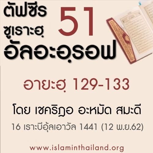 ตัฟซีรซูเราะฮฺอัลอะอฺรอฟ 51 (อายะฮฺ 129-133)