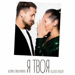 HAZИMA & Миша Марвин - Я Твоя(Acoustic Version)