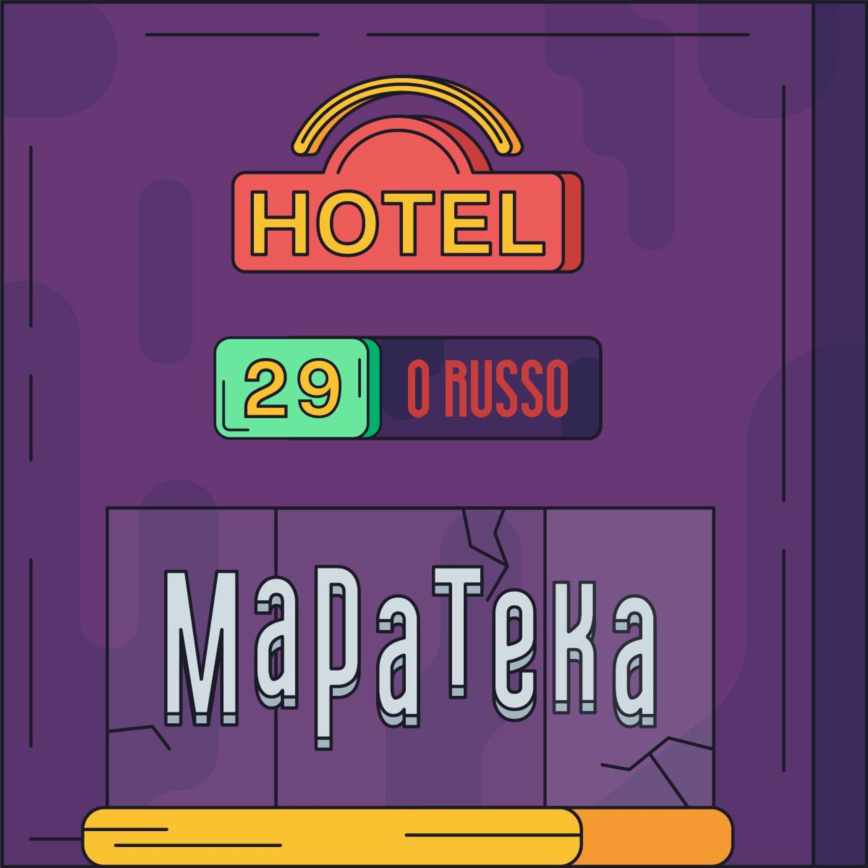 Hotel #29 - O Russo