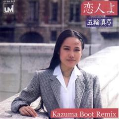 恋人よ (Kazuma Boot Remix) - 五輪真弓