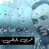 Download عبدالرحمن محي - ممكن نرجع نعيش / Abd Elrhman Mohiy - Maybe We Get Back Alive Mp3