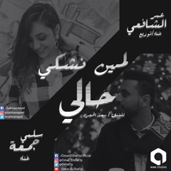 Lmen Neshki Haly | Saad Lamjarred | (لمين نشكي حالي ّ (كوفر بصوت عمر الشافعي و سلمي جمعة