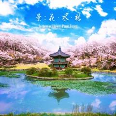 경화수림 (景:花·水·林)